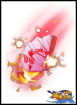 英雄之境花蝶扇 焰武器