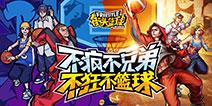 街头篮球手游预计11月16日开启封测 正版端游IP移植即将上线!