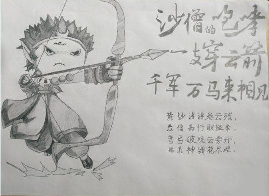 造梦西游4弓系沙僧-4399疯友·靖