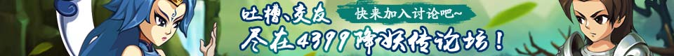 降妖传官方论坛