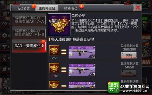 CF手游9A91天蝎座获得方式