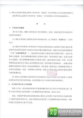 向不实信息的恶意散布者公开法院的裁定书