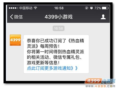 微信订阅热血精灵派资讯 精彩不再错过