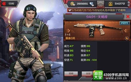 CF手游9A91天蝎座使用技巧