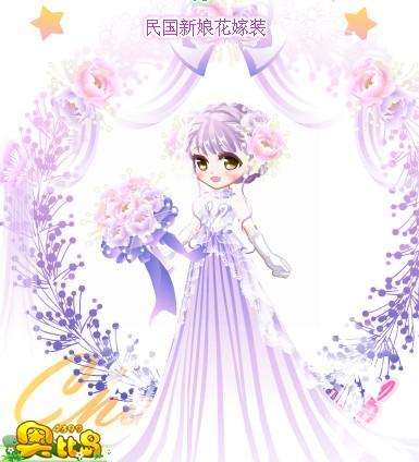 奥比岛民国新娘花嫁装图鉴