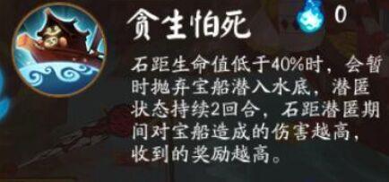 阴阳师石矩奖励