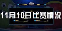 《球球大作战》11月10日比赛结果 决出最终决赛名额