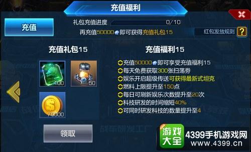 坦克之战VIP价格表