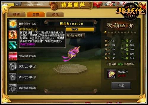 降妖传紫金葫芦特色玩法