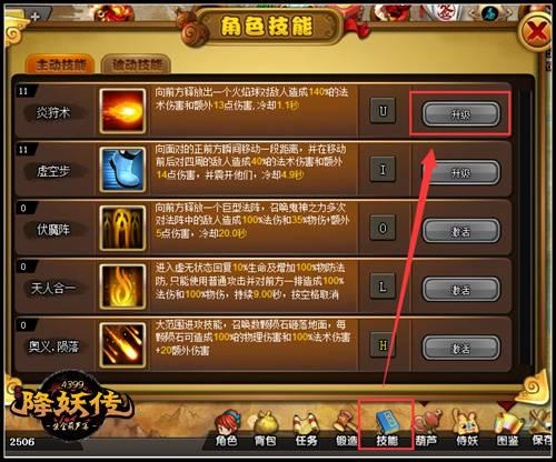 降妖传主角技能怎么升级 在哪升级