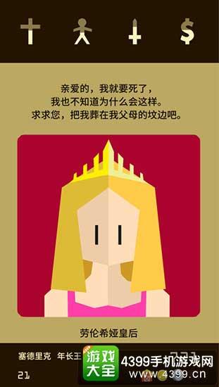 君主的统治2