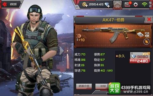 CF手游AK47伯爵解析