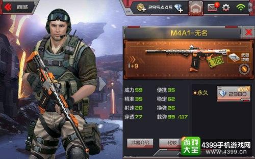 CF手游M4A1无名好不好