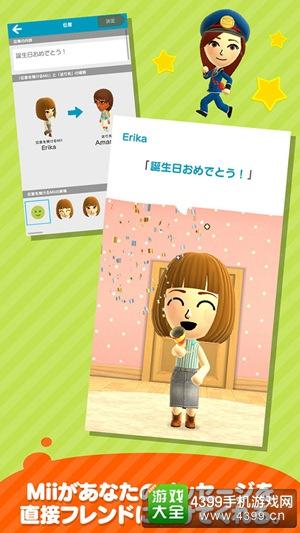 《Miitomo》将迎大改版 新增传言、自订房间等功能