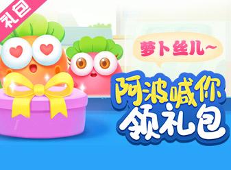 【礼包】保卫萝卜3:萝卜丝儿,阿波喊你领礼包啦!