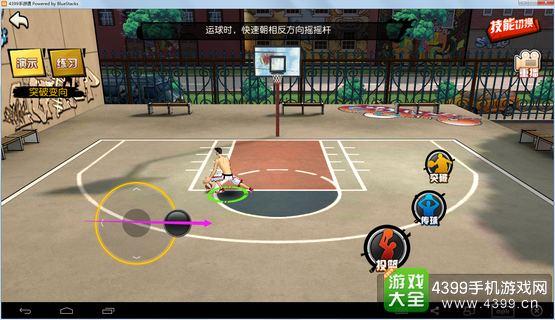 街篮过人技巧2