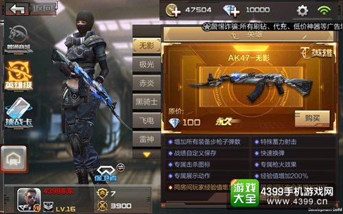 CF手游AK47无影套装