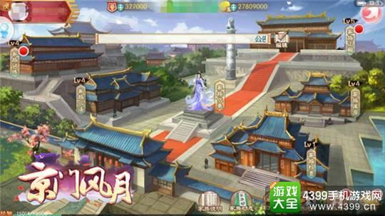 京门风月手游