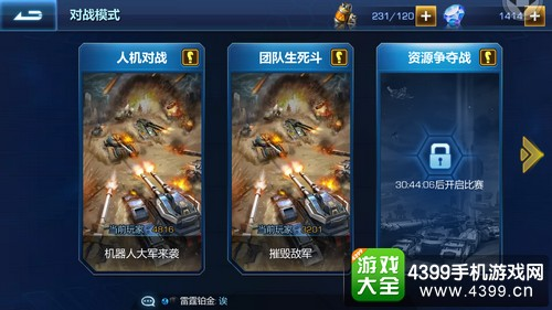 坦克之战团队生死斗技巧