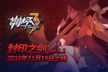 《崩坏3》封印之剑正式开启 新角色!新地图!新玩法!