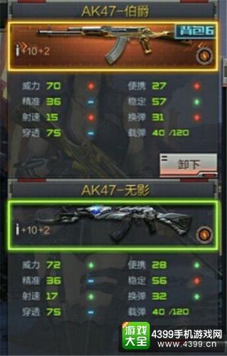CF手游AK47伯爵对比AK47无影