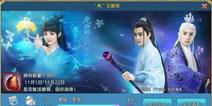《青云志》首部资料片公测 十大新玩法介绍