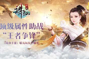 《诛仙手游》年度资料片王者争锋新玩法曝光
