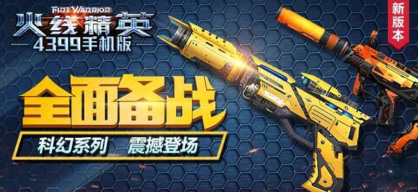 火线精英手机版全新科幻武器JS冲锋枪-热诚全新来袭 拉涅利山庄之战火爆开启