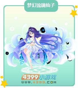 奥比岛梦幻琉璃仙子