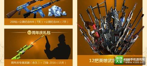 CF手游公测周年庆武器