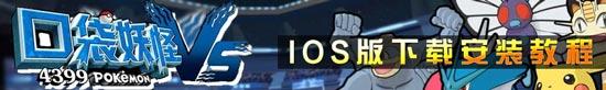 口袋妖怪VS果盘版ios下载教程