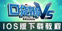 口袋妖怪VS下载IOS版 口袋妖怪VS果盘版IOS下载