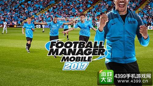 足球经理移动版2017