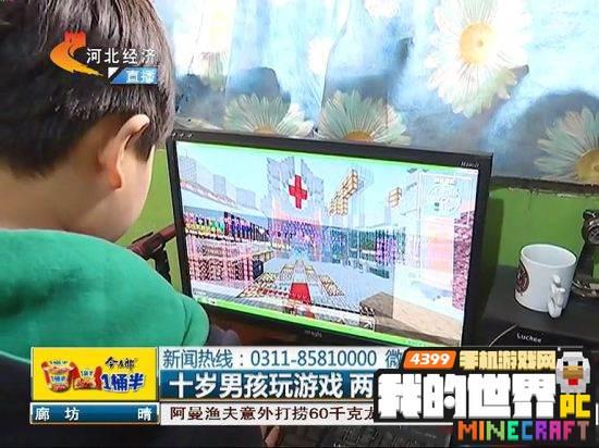 10岁男孩玩《我的世界》私服 两周花了六万元