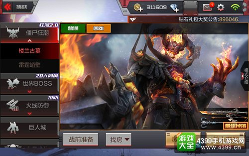CF手游内测周年庆