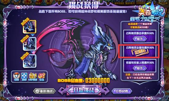奥奇传说圣骑暗黑阎罗打法 圣骑暗黑阎罗怎么打
