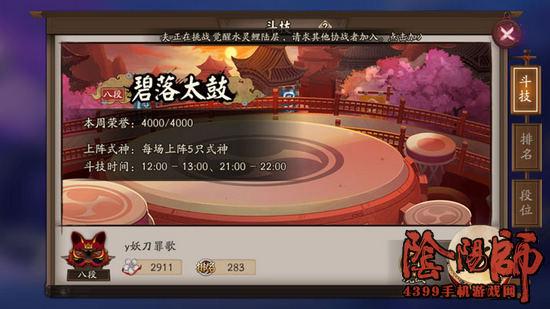 阴阳师平民斗技阵容推荐