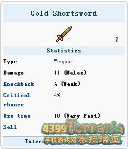 泰拉瑞亚金短剑
