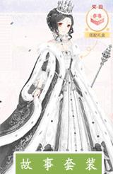 奇迹暖暖白棋皇后
