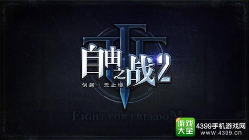 自由之战2