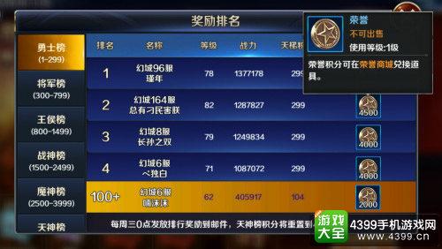 《幻城》开启竞技全新玩法