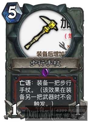 饥荒版炉石传说卡牌大全 武器篇