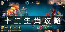 梦幻诛仙手游十二生肖攻略 十二生肖玩法全解析