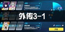 崩坏3外传3-1