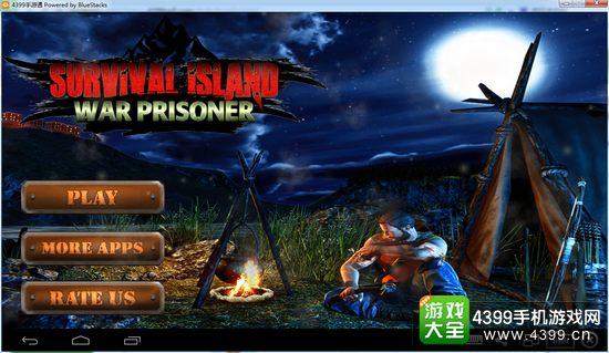 生存岛战俘电脑版下载