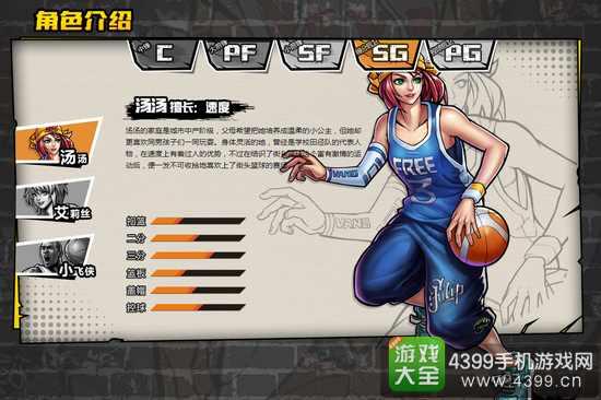 街头篮球手游SG得分后卫涂鸦搭配