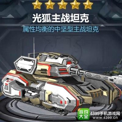 坦克之战光狐能力详解