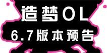 造梦西游OL6.7新版本预告 副本玩法新升级