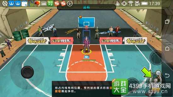 街头篮球手游中锋C篮板怎么抢