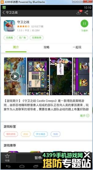 CastleCreeps中文汉化版下载